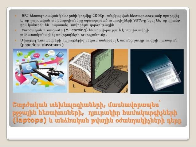    SRI հետազոտական կենտրոնի կողմից 2003թ. անցկացված հետազոտությամբ պարզվել    է, որ շարժական տեխնոլոգիաները օգտագործած ո...