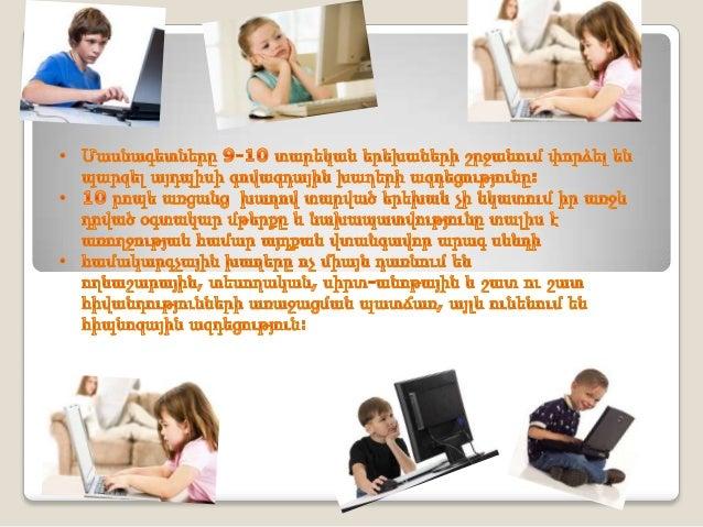  «Մինչեվ 7 տարեկան  երեխաները պետք է 30  րոպեից ավել չնստեն  համակարգչի առջև երեխան ուղղակի սկսում է  ավելի քիչ շփվել ըն...