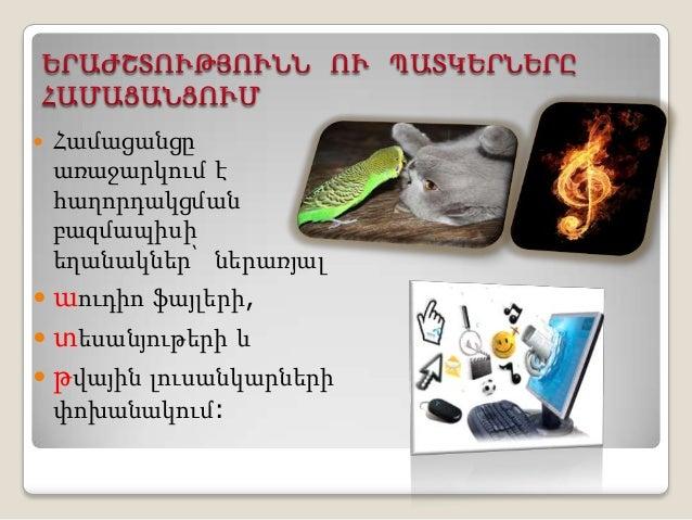    Համացանցը    առաջարկում է    հաղորդակցման    բազմապիսի    եղանակներ՝ ներառյալ աուդիո ֆայլերի, տեսանյութերի և թվային...