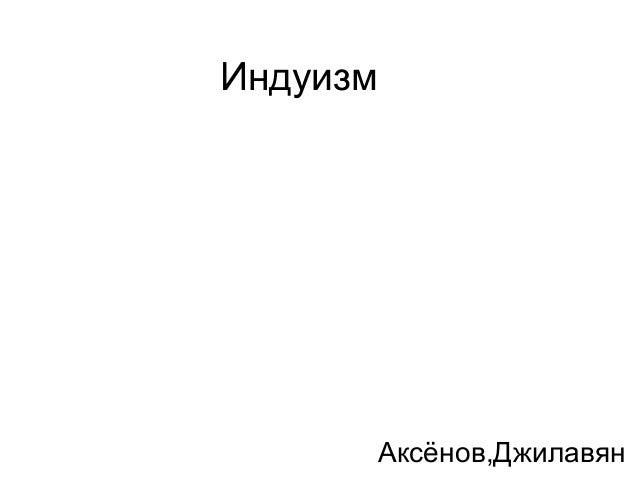 Индуизм      Аксёнов,Джилавян