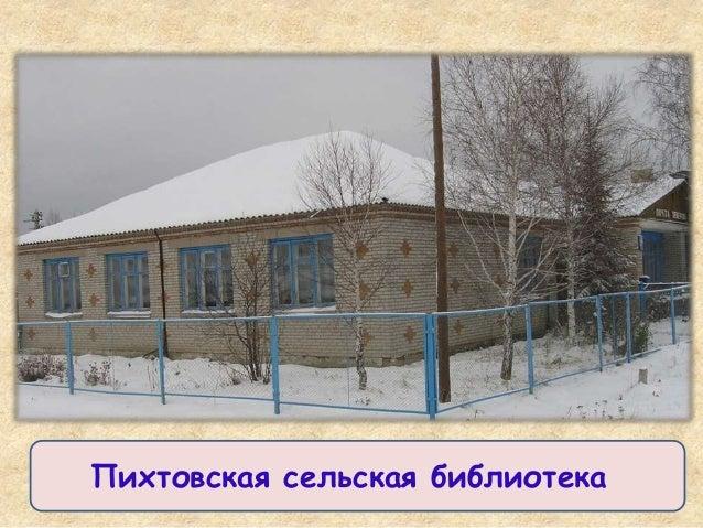 Пихтовская сельская библиотека