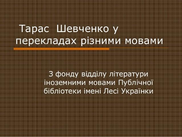 Тарас Шевченко уперекладах різними мовами      З фонду відділу літератури    іноземними мовами Публічної    бібліотеки іме...