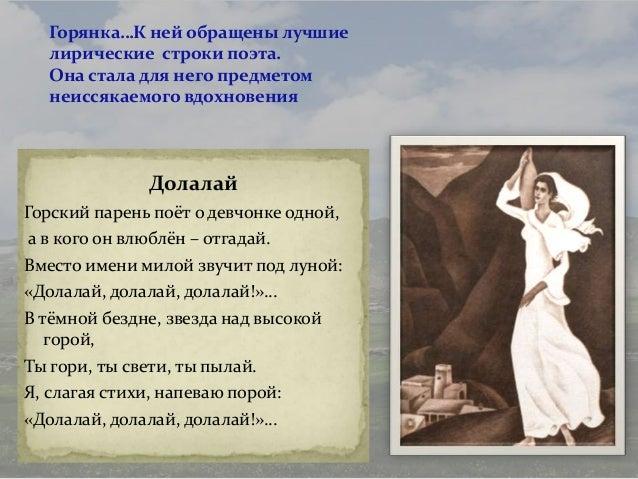 Гамзатов горянка стих