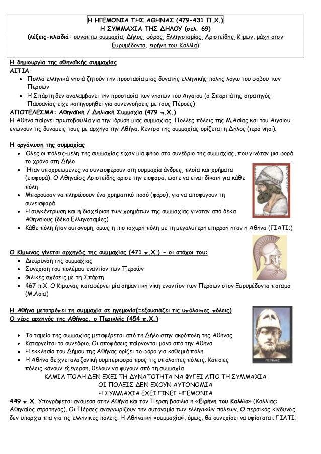 Η ΗΓΕΜΟΝΙΑ ΤΗΣ ΑΘΗΝΑΣ (479-431 Π.Φ.)                               Η ΣΥΜΜΑΦΙΑ ΤΗΣ ΔΗΛΟΥ (ζελ. 69)      (λένειπ-κλειδιά: ζο...