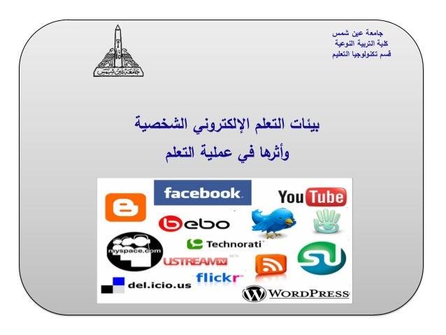 جامعة عين شمس                                   كلية التربية النوعية                                  قسم تكنولوجيا ا...