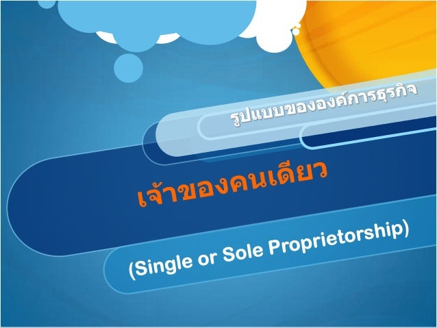 Single or Sole Proprietorship