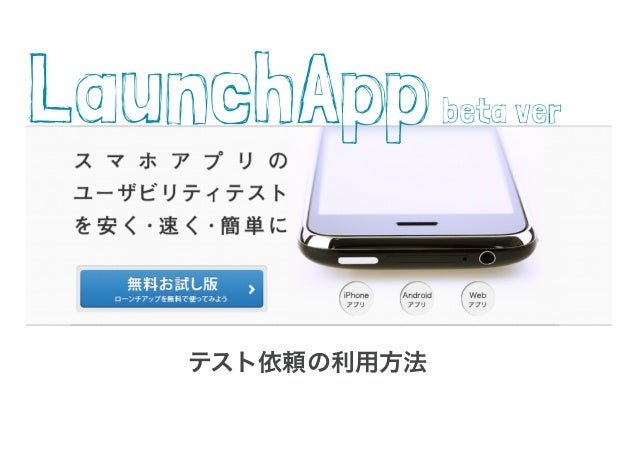 LaunchApp       beta ver   テスト依頼の利用方法