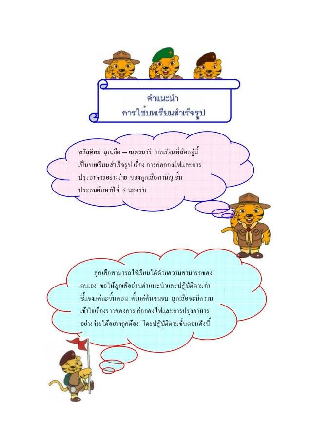 1สวัสดีคะ ลูกเสือ – เนตรนารี บทเรียนที่ถออยูนี้                                         ืเปนบทเรียนสําเร็จรูป เรื่อง การ...