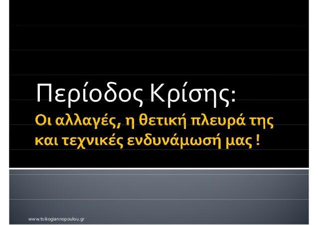 ΠερίοδοςΚρίσης:www.tsikogiannopoulou.gr