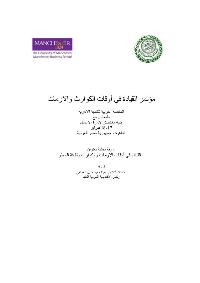 مؤتمر القيادة في أوقات الكوارث واالزمات              المنظمة العربية للتنمية االدارية                        بالتعاون...