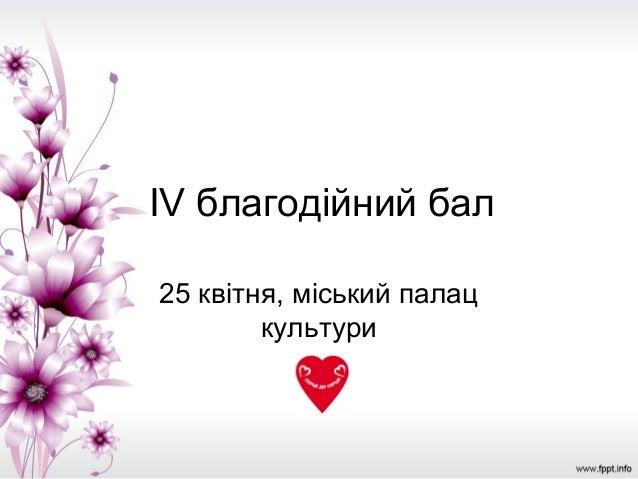 IV благодійний бал25 квітня, міський палац        культури
