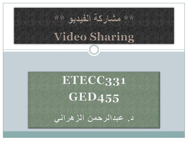 مواقع عن عبارة(بيانات قواعد)رف وجماعات أفرادا الجميع يستطيعع الفيديو ملفات أنواع جميع ومشا...