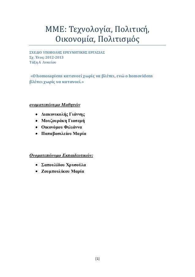 ΜΜΕ: Τεχνολογία, Πολιτική,        Οικονομία, ΠολιτιςμόσΦΕΔΙΟ ΤΠΟΒΟΛΗ ΕΡΕΤΝΗΣΙΚΗ ΕΡΓΑΙΑχ. Έτοσ: 2012-2013Σάξη Α Λυκεί...