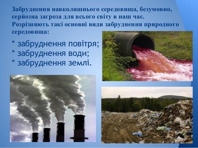 Шумове Забруднення Навколишнього Середовища Реферат