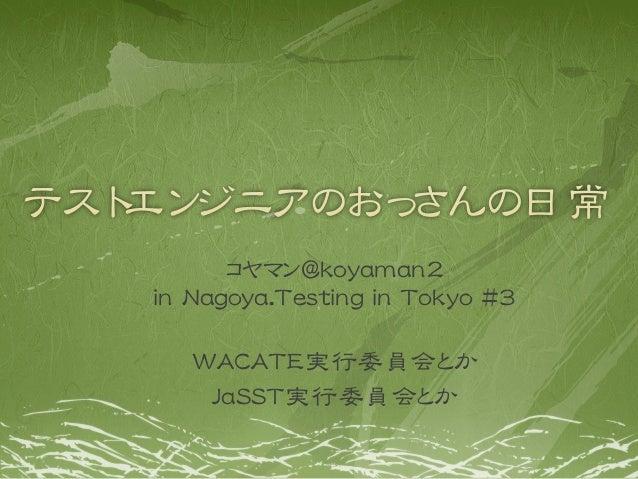 コヤマン@koyaman2in Nagoya.Testing in Tokyo #3   WACATE実行委員会とか    JaSST実行委員会とか