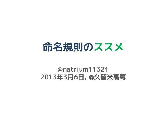 命名規則のススメ    @natrium113212013年3月6日, @久留米高専