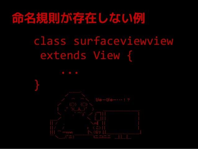 命名規則が存在しない例 class surfaceviewview   extends View {      ... }              ____              /        \           /      ⌒...