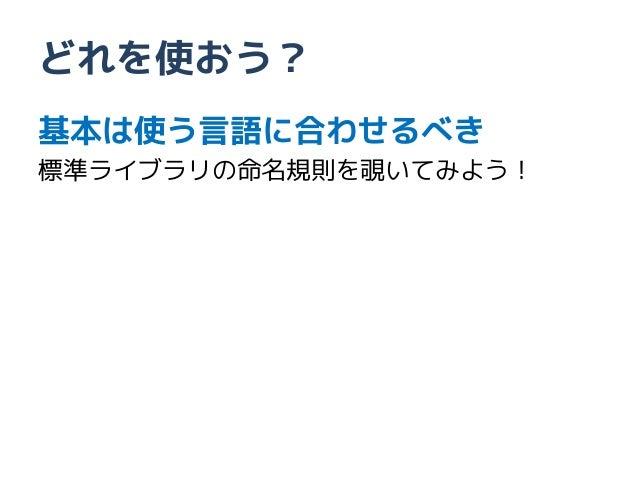 どれを使おう?基本は使う言語に合わせるべき標準ライブラリの命名規則を覗いてみよう!