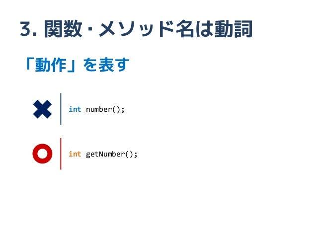 3. 関数・メソッド名は動詞「動作」を表す   int number();   int getNumber();