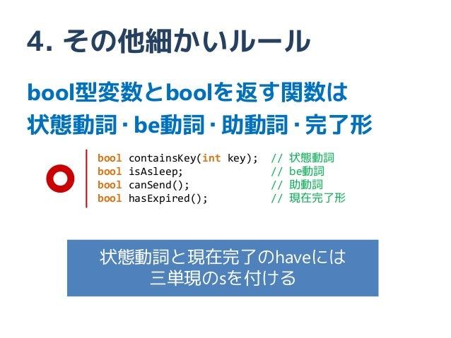 4. その他細かいルールbool型変数とboolを返す関数は状態動詞・be動詞・助動詞・完了形   bool   containsKey(int key);   //   状態動詞   bool   isAsleep;             ...