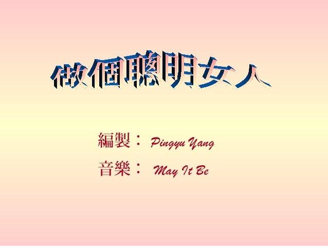 編製: Pingyu Yang音樂: May It Be