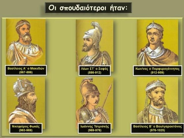 η εποχή της μεγάλης ακμής του βυζαντίου Slide 2