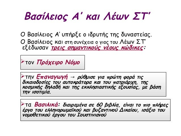 η εποχή της μεγάλης ακμής του βυζαντίου Slide 3