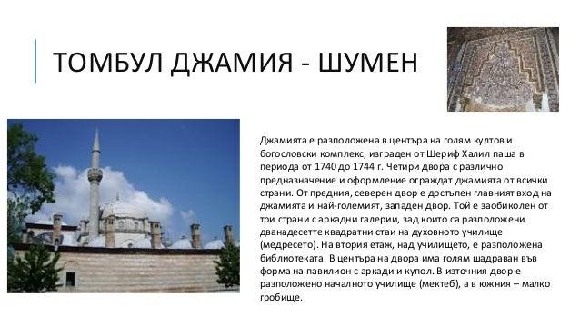 ТОМБУЛ ДЖАМИЯ - ШУМЕН           Джамията е разположена в центъра на голям култов и           богословски комплекс, изграде...