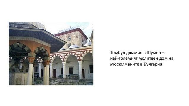 Томбул джамия в Шумен –най-големият молитвен дом намюсюлманите в България