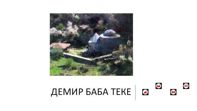 ДЕМИР БАБА ТЕКЕ