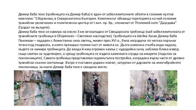 """Демир баба теке (гробницата на Демир баба) е един от забележителните обекти в големия култовкомплекс """"Сборяново, в Северои..."""