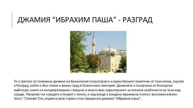 """ДЖАМИЯ """"ИБРАХИМ ПАША"""" - РАЗГРАДТя е третата по големина джамия на Балканския полуостров и е единственият паметник от тази ..."""