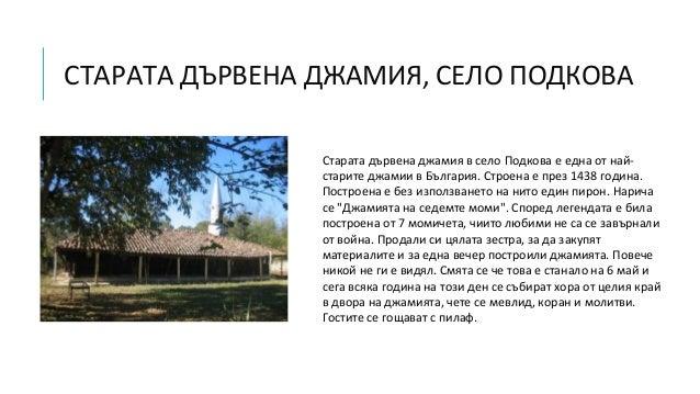 СТАРАТА ДЪРВЕНА ДЖАМИЯ, СЕЛО ПОДКОВА                Старата дървена джамия в село Подкова е една от най-                ст...