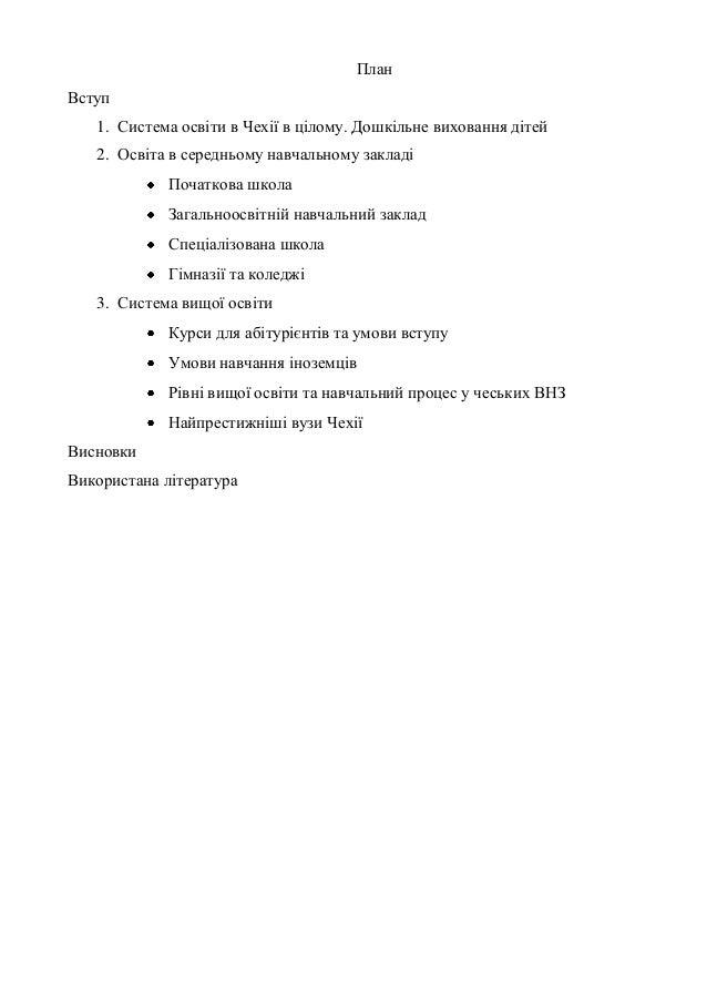 система освіти чехія реферат ПланВступ 1 Система освіти в Чехії в цілому Дошкільне виховання дітей 2