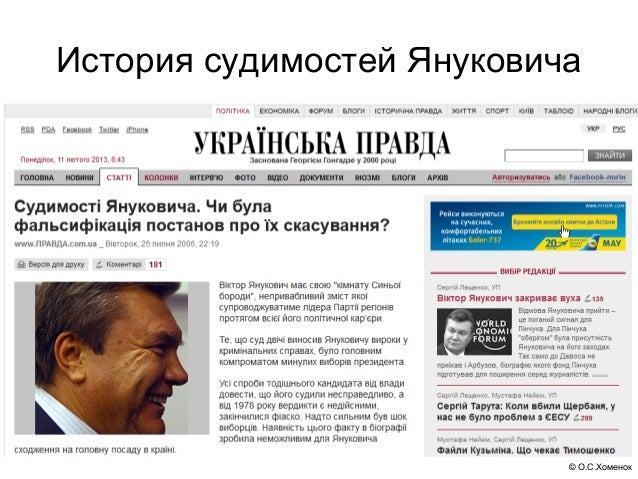 История судимостей Януковича                           © О.С.Хоменок