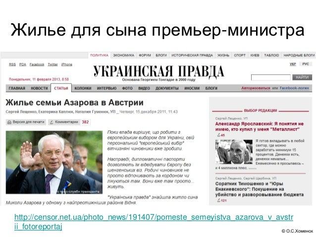 Жилье для сына премьер-министраhttp://censor.net.ua/photo_news/191407/pomeste_semeyistva_azarova_v_avstrii_fotoreportaj   ...