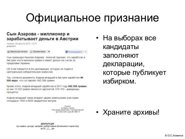 Официальное признание           • На выборах все             кандидаты             заполняют             декларации,      ...