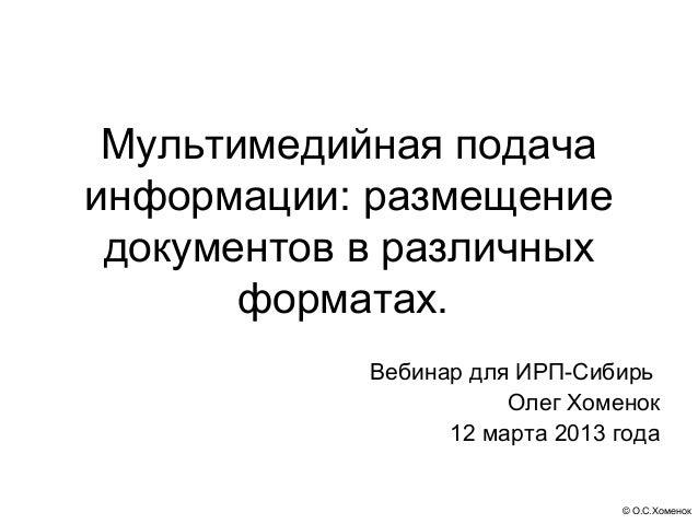 Мультимедийная подачаинформации: размещение документов в различных       форматах.            Вебинар для ИРП-Сибирь      ...