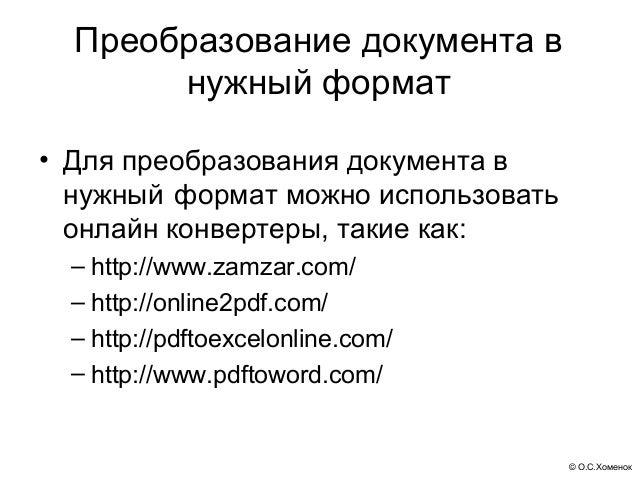 Преобразование документа в       нужный формат• Для преобразования документа в  нужный формат можно использовать  онлайн к...