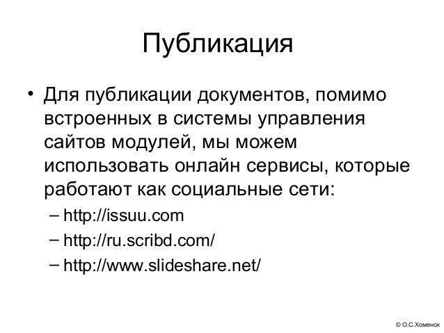Публикация• Для публикации документов, помимо  встроенных в системы управления  сайтов модулей, мы можем  использовать онл...