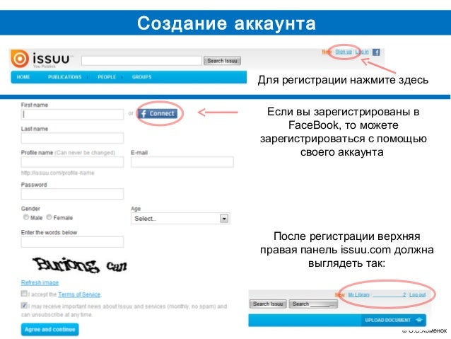 Создание аккаунта           Для регистрации нажмите здесь            Если вы зарегистрированы в                FaceBook, т...
