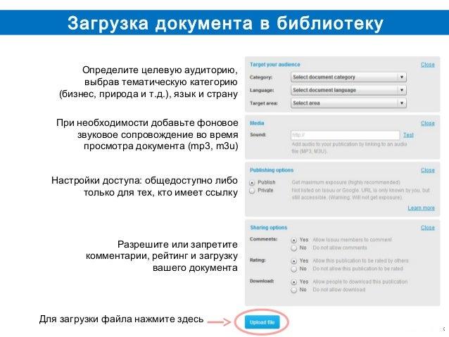 Загрузка документа в библиотеку        Определите целевую аудиторию,        выбрав тематическую категорию   (бизнес, приро...
