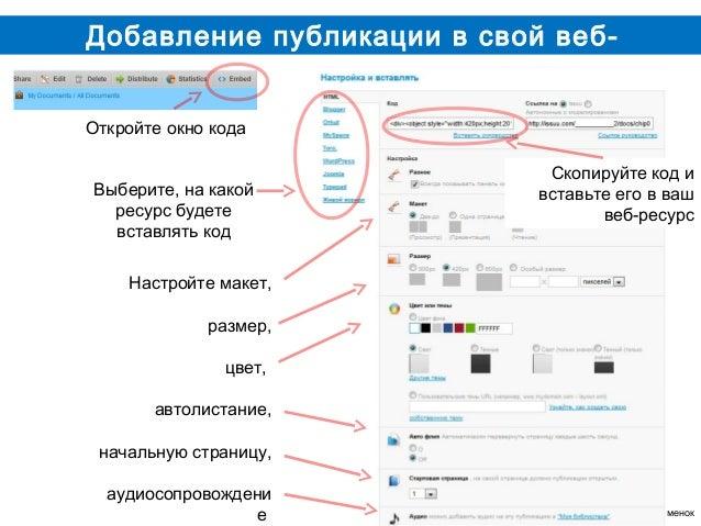 Добавление публикации в свой веб-             ресурсОткройте окно кода                             Скопируйте код иВыберит...