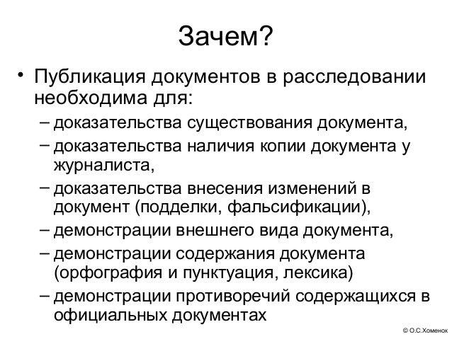 Зачем?• Публикация документов в расследовании  необходима для:  – доказательства существования документа,  – доказательств...