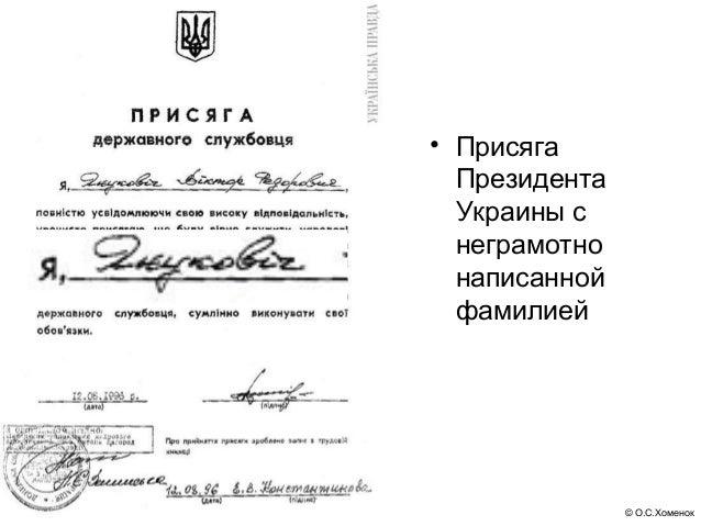 • Присяга  Президента  Украины с  неграмотно  написанной  фамилией               © О.С.Хоменок