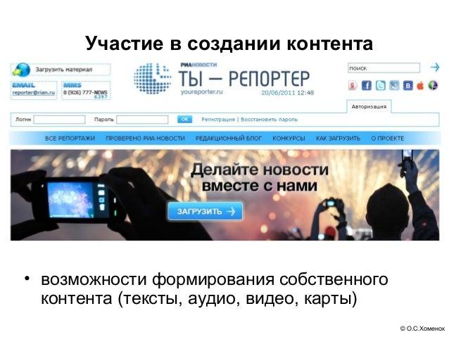 Участие в создании контента• возможности формирования собственного  контента (тексты, аудио, видео, карты)                ...