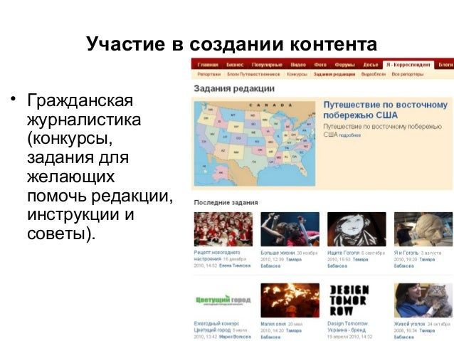 Участие в создании контента• Гражданская  журналистика  (конкурсы,  задания для  желающих  помочь редакции,  инструкции и ...