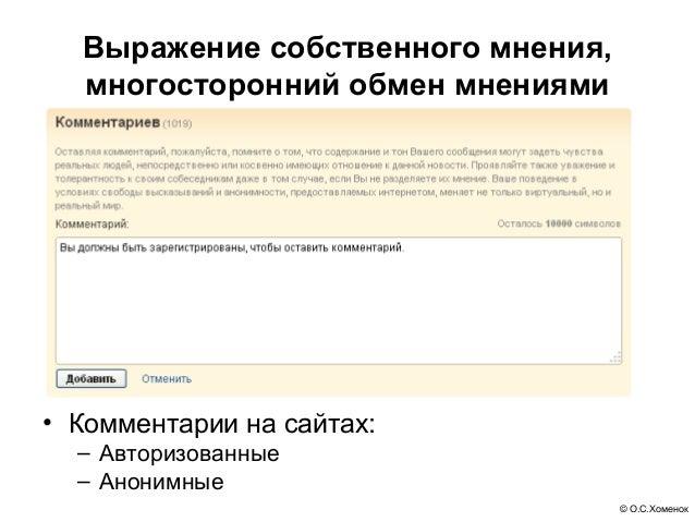 Выражение собственного мнения,  многосторонний обмен мнениями• Комментарии на сайтах:  – Авторизованные  – Анонимные      ...