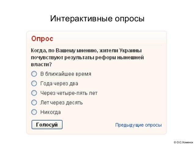 Интерактивные опросы                       © О.С.Хоменок