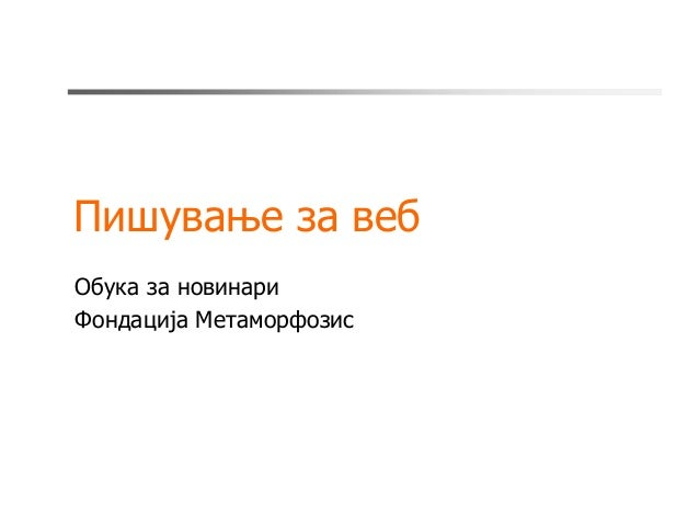 Пишување за вебОбука за новинариФондација Метаморфозис